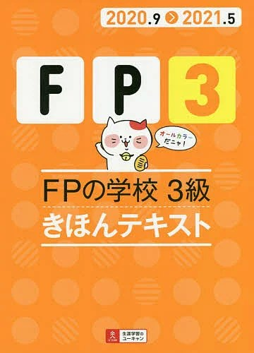 FPの学校3級きほんテキスト 2020.9−2021.5/ユーキャンFP技能士試験研究会【合計3000円以上で送料無料】