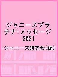 ジャニーズプラチナ・メッセージ 2021/ジャニーズ研究会【3000円以上送料無料】