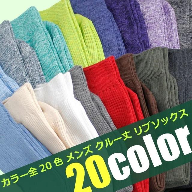 靴下 メンズ くつ下 メンズソックス 紳士靴下 / カラーリブクルー丈ソックス 全20色 おかげさま