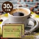 【39%OFF】手軽にバターコーヒー オーガニックバタープレミアムコーヒー 30包 2箱セット送料無料【防弾コーヒー ダイエットコーヒー ス..