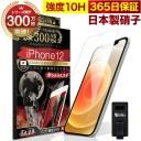 iPhone12 ガラスフィルム 保護フィルム フィルム 10H ガラスザムライ アイフォン iPhone 12 液……