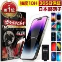 【楽天1位獲得】 iPhone ガラスフィルム 保護フィルム iPhone13 mini pro Max iPhone12 iPhone……