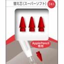 ApplePencil・ApplePencil2用替え芯 BM-APRPSIN-RE(スーパーソフトタッチ) ●送料無料 代引及び配達日時指定不可 ゆうパケット便等限定発送● ブライトンネット