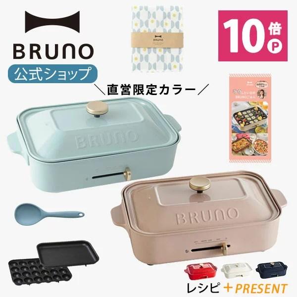 【公式】 BRUNO ブルーノ コンパクトホットプレート プレート2種 (たこ焼き 平面 ) レシピ