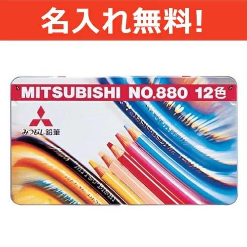 【名入れ無料】三菱鉛筆色鉛筆 12色K880 12CP 972489 ◆◆