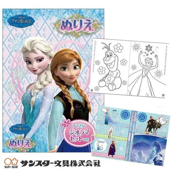 【B5サイズ】サンスター文具 ぬりえ アナと雪の女王/塗り絵(4620044a)