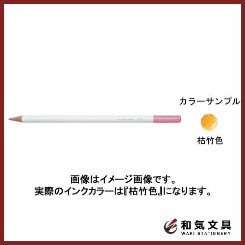 トンボ鉛筆 色鉛筆 色辞典 (色:枯竹色) CI-RD14 / 6セット