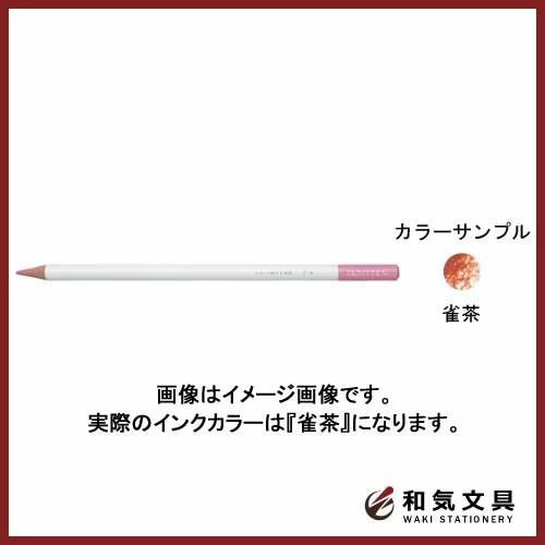 トンボ鉛筆 色鉛筆 色辞典 (色:雀茶) CI-RDL1 / 6セット