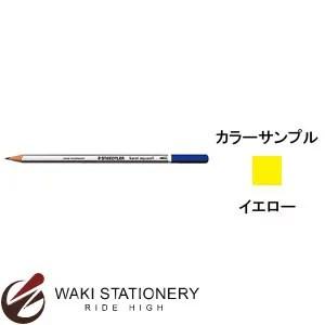 ステッドラー カラト アクェレル 水彩色鉛筆 (インク色:イエロー) 125-1 / 6セット