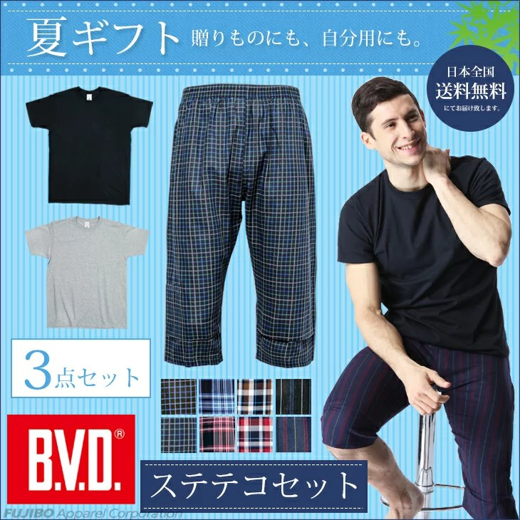 【送料無料】ギフト BVD ステテコ Tシャツセット