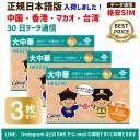 3枚お得セット/大中華30日/中国・香港・マカオ・台湾/データ通信SIMカード(中華圏・30日/8GB) 正規日本語版!China Unicom ※開通期..
