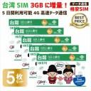 あす楽対応/5枚お得セット 台湾データ通信SIMカード(3GB/5日間)4G高速 China Unicom 7月より3GBに増量。※開通期限2020/6/30