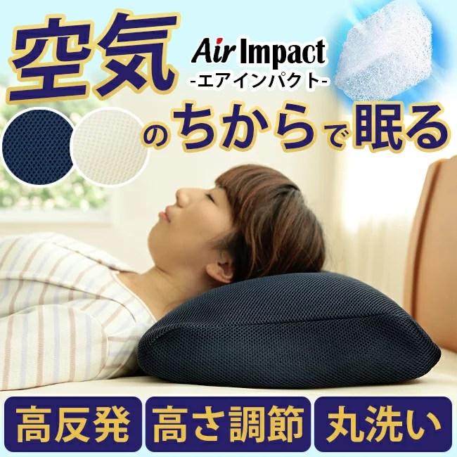 【送料無料】3次元スプリング構造 まくら 枕 洗える マクラ