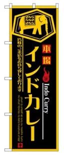 のぼり8178 インドカレー ◆ご注文単位:1枚