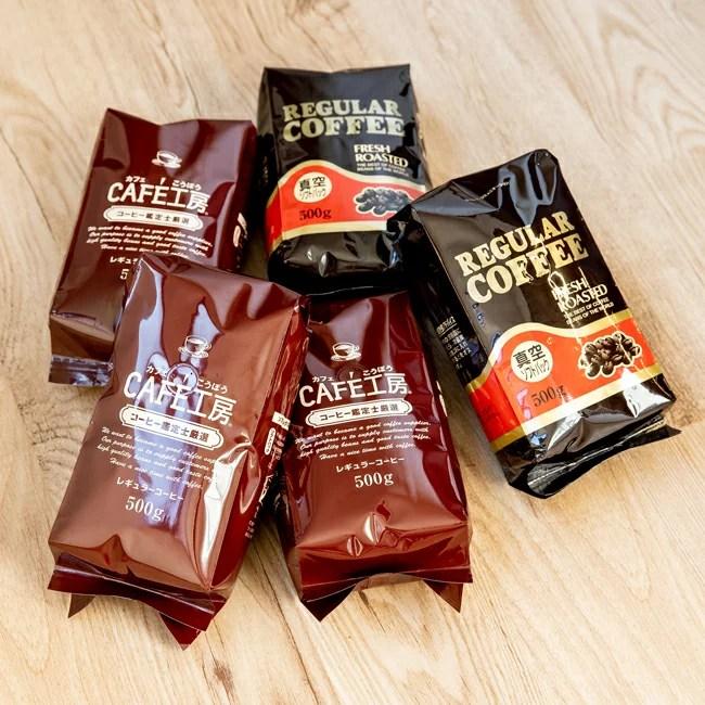 訳ありレギュラーコーヒー(500g粉×5袋)【カフェ工房】