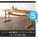 ★ポイントUp5倍★ファミリー向け 棚付き ソファダイニングセット Colta コルタ ダイニングテーブル W120[00]
