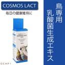 賞味期限:2020/7/19【COSMOS LACT】鳥専用コスモスラクト(20ml)