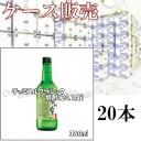 まとめ買いでお得! 韓国焼酎チャミスルクラシック(アルコール度数20.1%)360ml×20本