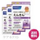 えんきん ファンケル FANCL <機能性表示食品> 30日分×3セット 約90日分(賞味期限2019年7月)