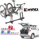 カーメイト イノー IA305E インナーバイクフォーク 車内用サイクルキャリア 9mmクイックリリース対応 ハイエース キャラバン MV350 自転車 車載 inno carmate