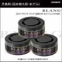芳香剤 車 ホワイトムスク ブラング BLANG カーメイト G21T ブラングソリッド 詰替え 3個セット