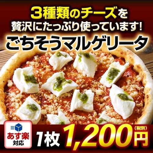 3倍すごチーズごちそうマルゲリータ1枚  貴族のピザ 神戸ピザ 冷凍ピザ ピザ 冷凍ピザ 冷凍ピッツァ ピザ生地 手作り