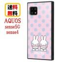 ミッフィー AQUOS sense5G sense4 スマホケース 耐衝撃ハイブリッドケース KAKU 水玉ピンク IQ……