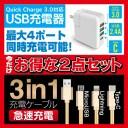 【送料無料】【Quick Charge 3.0対応】USB急速充電器 3in1 オールインワン ケーブルセット 4ポート(Type C 1ポート、USB Type A QC3.0..