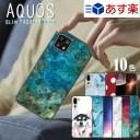 シンプルスマホ5 スマホケース AQUOS sense3 ケース 大理石 AQUOS R5G 耐衝撃 Android One S7 ……