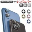20日 最大ポイント10倍 レンズカバー 3枚セット iPhone 12 Pro 専用 カメラレンズ カバー 保護……