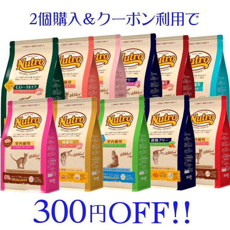 《2個購入で300円OFF!》ニュートロ ナチュラルチョイス 2kg 各種 [正