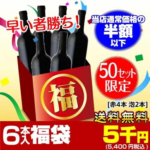 最大200円OFFクーポン配布ワイン福袋 赤泡 6本入 5千円税別 送料無料