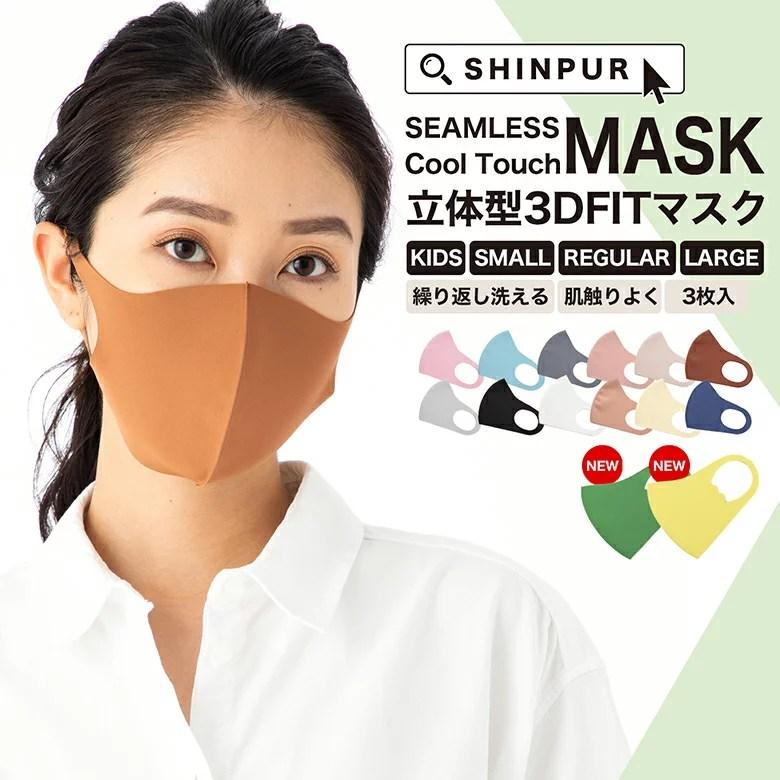 【2点目半額】【 1000円ポッキリ 送料無料 】 マスク 血色マスク マスク 冷感マスク カラーマ