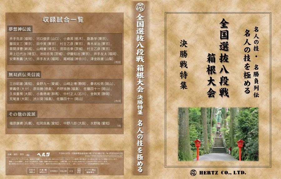 【DVD】名人の技・名勝負列伝 全国選抜八段戦 箱根大会:決勝戦特集