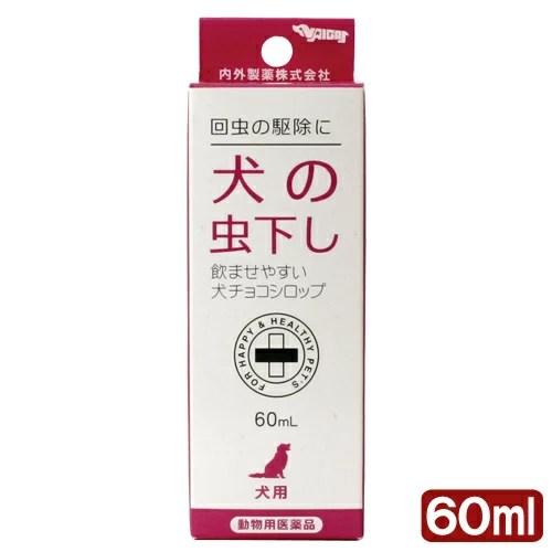 動物用医薬品 内外製薬 犬チョコシロップ 60ml 関東当日便