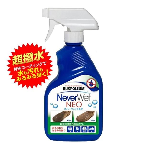 【レビュー記入確認後次回送料無料クーポン】Never Wet NEO ネバーウェット ネオ Neve