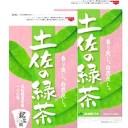 お茶 土佐の緑茶 高知産 グリーン 80g×2袋セット 高知県産茶葉100% 煎茶 日本茶 土佐茶
