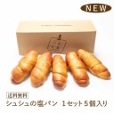 【新発売・送料無料】シュシュの塩パン シュシュズベーカリー