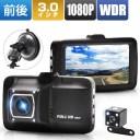 ドライブレコーダー 前後カメラ 駐車監視 フロント170°/バック120°スタンダード 1080P Full HD 170度広角 300万画素 3.0インチ 小型ボ..