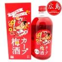 カープ梅酒 8度 720ml (カープ坊やラベル) 専用BOX入 中国醸造 【カープ女子プロデュース】