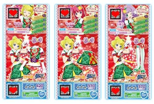 【ちゃおオリジナル】プリパラプリチケクリスマスコーデAセット:メリクリアイドルクリスマスコーデセット