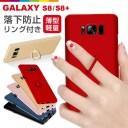 Galaxy S10 ケース S10+ S10plus S9 S9+ S8 S8+ リング付き 薄型 薄い ハードケース メタリック ギャラクシー シンプル スマホケー..