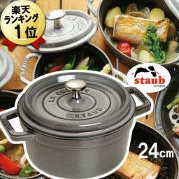 ストウブ ストーブ 鍋 24cm 【送料無料】【正規輸入品