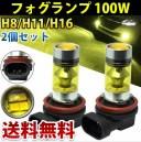送料無料 H8/H11/H16 SHARP製 LEDフォグランプ 100W 2個セット 黄色 イエロー 3000K