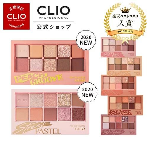 【CLIO(クリオ)公式】【大人気】新カラー7号新作 クリオ プロアイパレット ライン演出 アイペレ