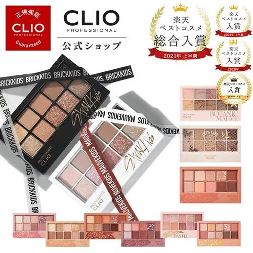 【2020年ベストコスメ1位受賞】【CLIO(クリオ)公式】【ポイントUP】【大人気】★ランキング1