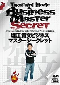 堀江貴文ビジネスマスターシークレット [DVD]新品 マルチレンズクリーナー付き