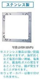 ###東芝 換気扇部材【KW-60VP2】 有圧換気扇用金枠 ステンレス製 60cm用 受注生産品