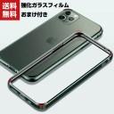 送料無料 Apple iPhone 12mini 12 12Pro 12Pro Max ケース アルミニウムバンパー アップル CAS……