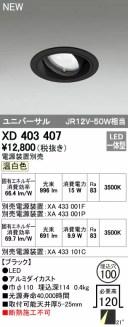 オーデリック ダウンライト 【XD 403 407】 店舗・施設用照明 テクニカルライト 【XD403407】 [新品]